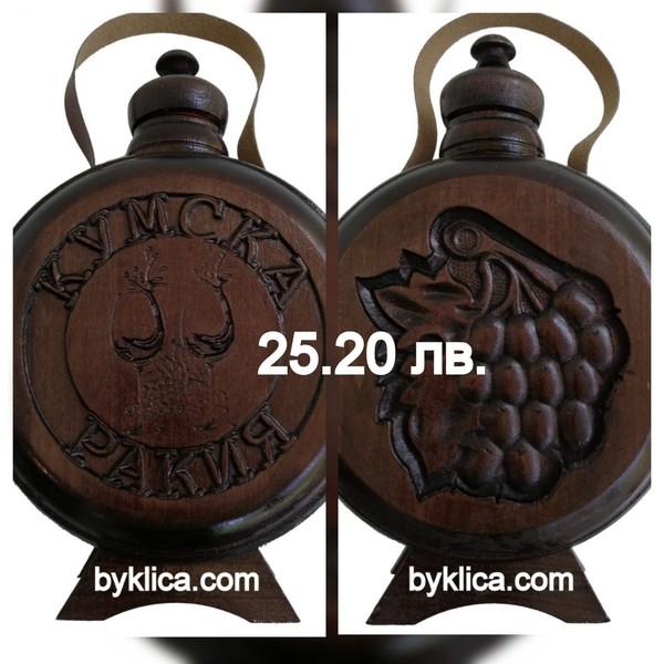 25.20 лв. Бъклица Кумска ракия 1 литър пластмасово шише