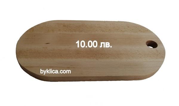 10.00 лв. Дървена дъска за рязане заоблена
