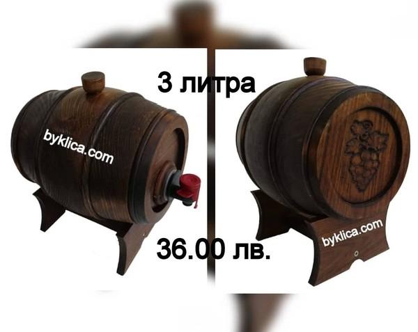 36.00 лв. Буре с дърворезба 3 литра